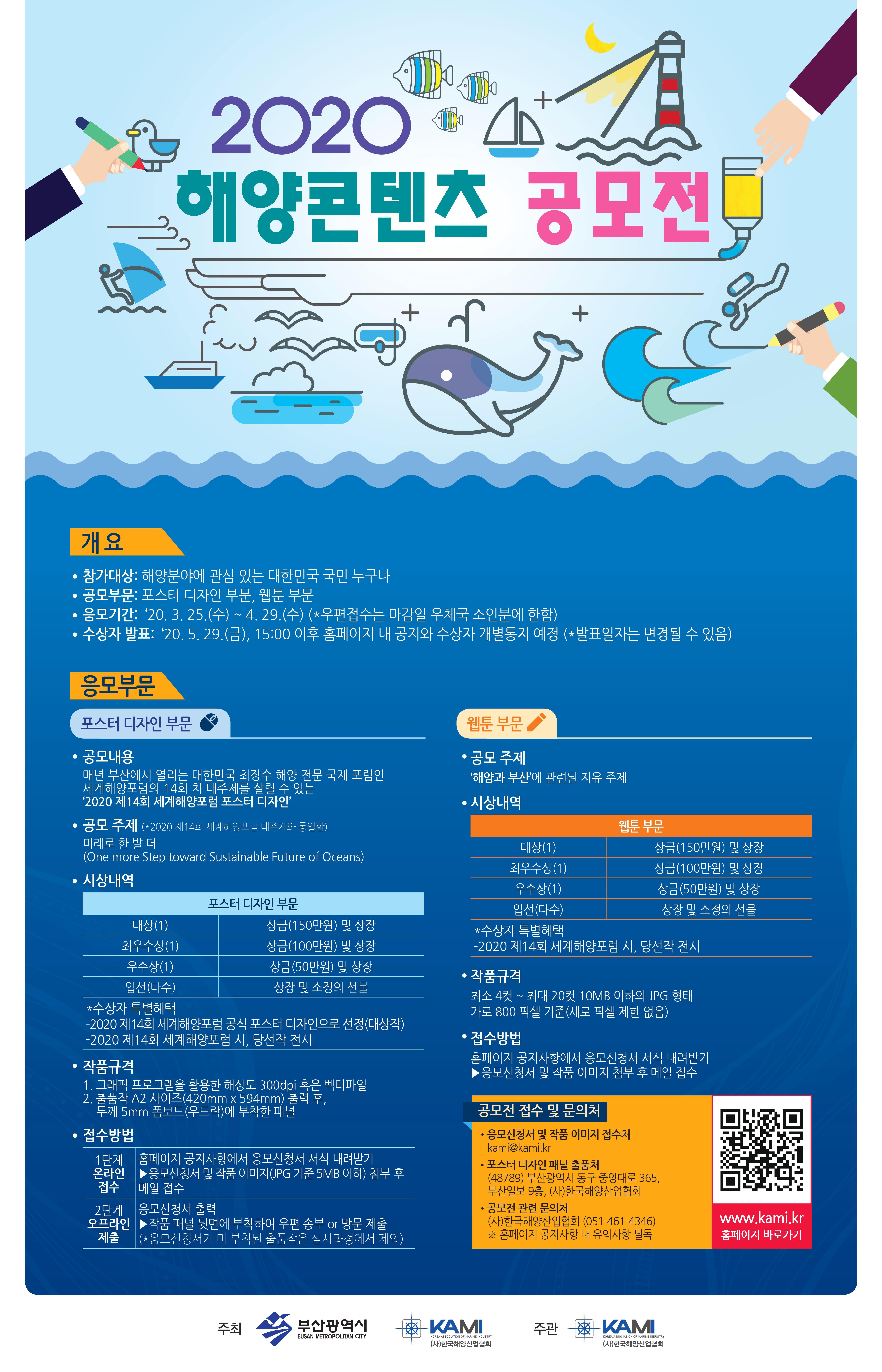 해양콘텐츠 공모전 포스터